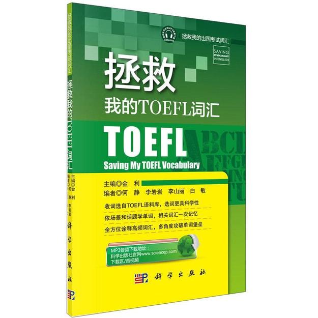 商品详情 - 拯救我的出国考试词汇:拯救我的TOEFL词汇 - image  0