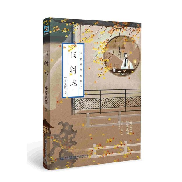 商品详情 - 旧时书(随机限量赠送京东专属纸灯笼) - image  0