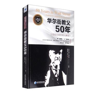 华尔街教父50年