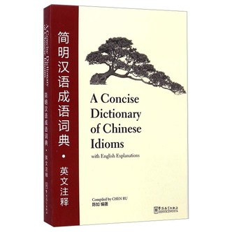 简明汉语成语词典(英文注释)