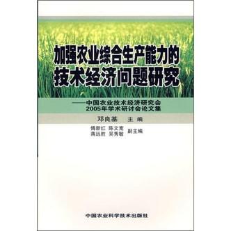 加强农业综合生产能力的技术经济问题研究:中国农业技术经济研究会2005年学术研讨会论文集