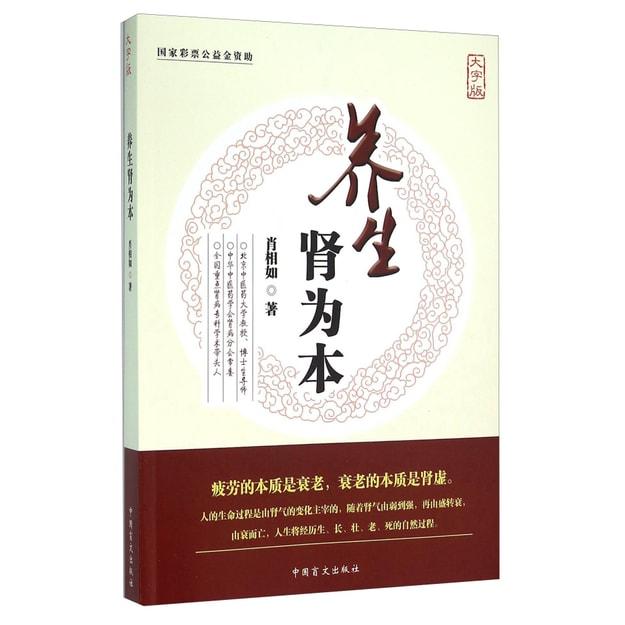 商品详情 - 养生肾为本(大字版) - image  0