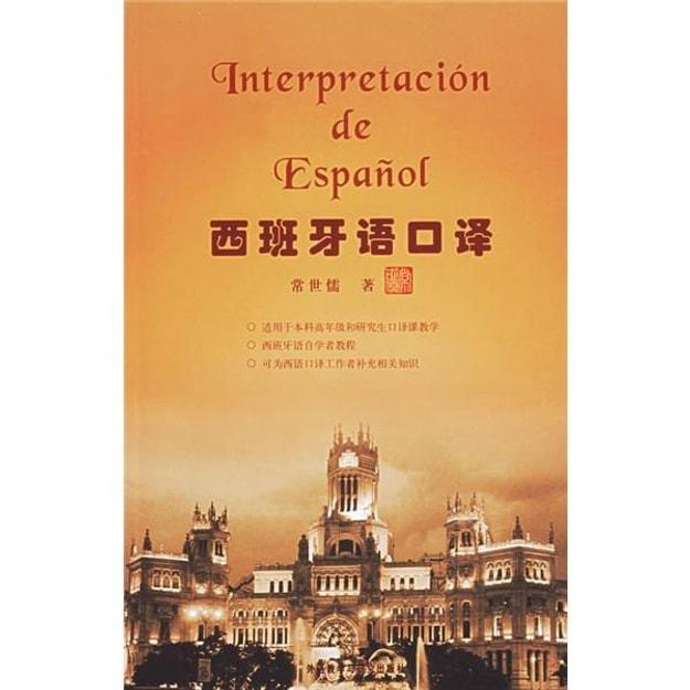 商品详情 - 西班牙语口译 - image  0
