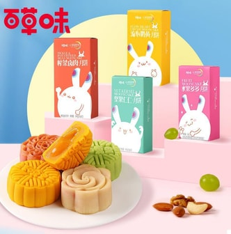 [China direct mail] BE&CHEERY Mid-Autumn Mooncakes Scheming Mooncakes Red Grape Fruit Mooncakes 120g