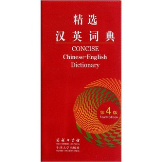 精选汉英词典(第4版)