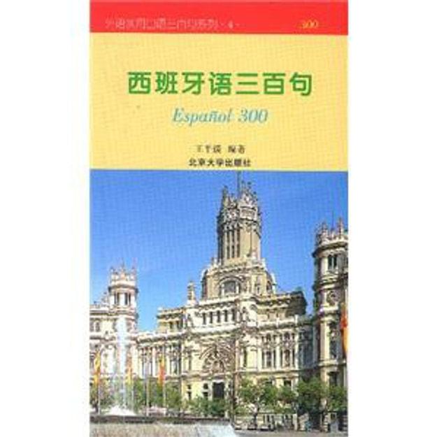 商品详情 - 外语实用口语三百句系列4:西班牙语三百句 - image  0