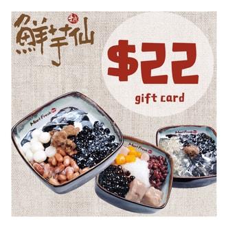 鲜芋仙 史上最优惠礼品卡 $22礼卡只需$18 (到店兑换)