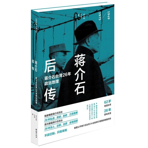 商品详情 - 蒋介石后传:蒋介石台湾26年政治地理 - image  0