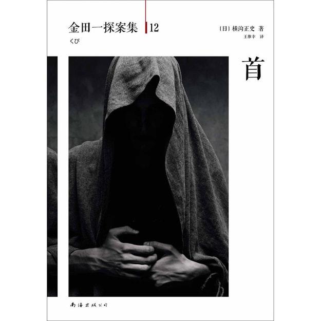 商品详情 - 金田一探案集(12):首 - image  0