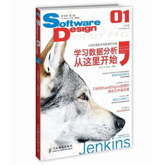 Software Design中文版01
