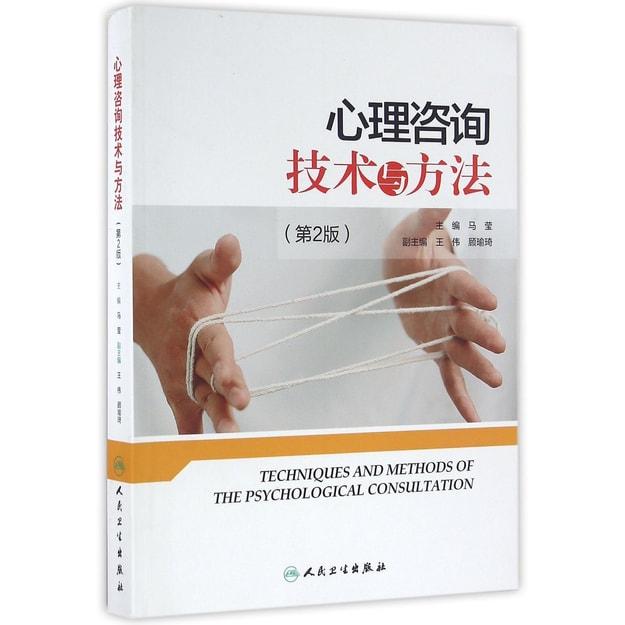 商品详情 - 心理咨询技术与方法 - image  0