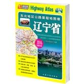东北地区公路里程地图册 辽宁省(2016版 全新升级)