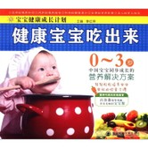 宝宝健康成长计划:健康宝宝吃出来(0-3岁)