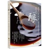 自己酿 DIY酿酱油、米酒、醋、味噌、豆腐乳等20种家用调味料