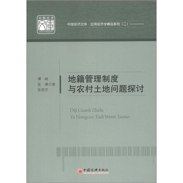 商品详情 - 中国经济文库·应用经济学精品系列(2):地籍管理制度与农村土地问题探讨 - image  0