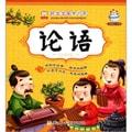 幼狮童书·好宝宝国学启蒙:论语(彩图注音版)