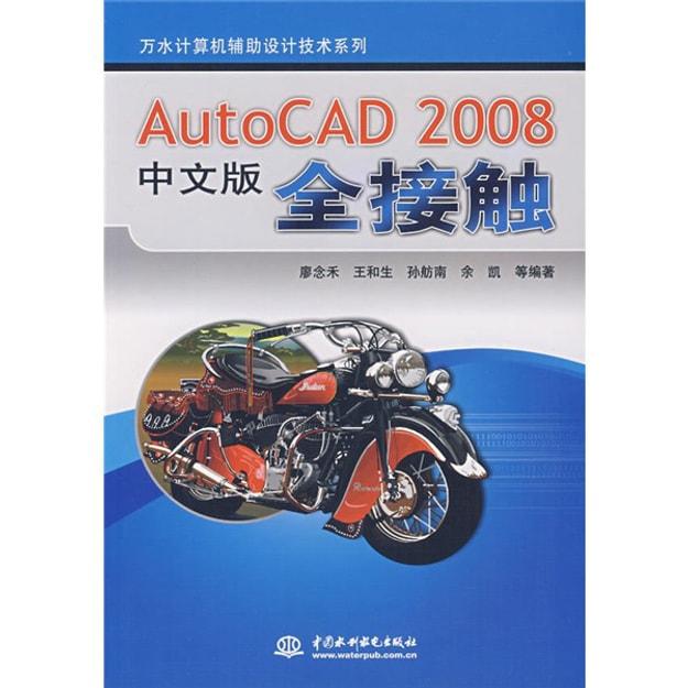 商品详情 - AutoCAD2008中文版全接触 - image  0