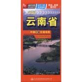 中国分省交通地图:云南省(2016年版)