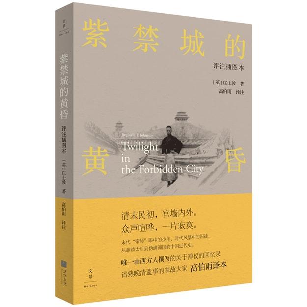 商品详情 - 紫禁城的黄昏:评注插图本 - image  0