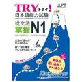 【繁體】TRY!日本語能力試驗從文法掌握 N1(附有聲CD1片)