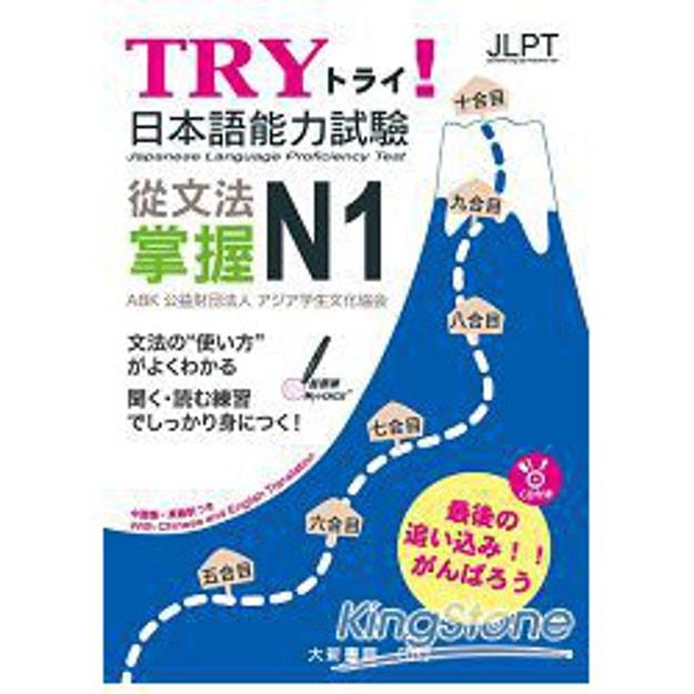 Product Detail - 【繁體】TRY!日本語能力試驗從文法掌握 N1(附有聲CD1片) - image 0