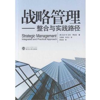 战略管理:整合与实践路径
