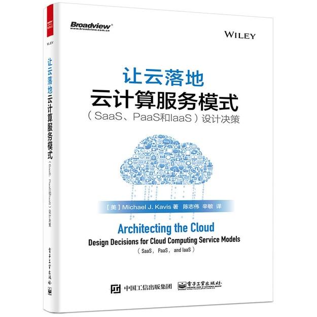 商品详情 - 让云落地:云计算服务模式(SaaS、PaaS和IaaS)设计决策 - image  0