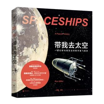 带我去太空:一部幻想与现实交织的宇宙飞船史