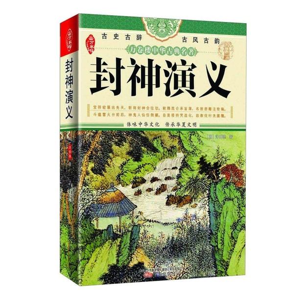 商品详情 - 《万卷楼中华古典名著:封神演义》 - image  0