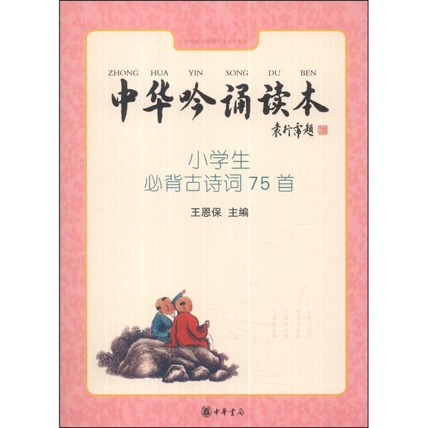 商品详情 - 中华吟诵读本:小学生必背古诗词75首(附MP3光盘1张) - image  0