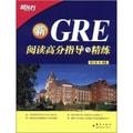 新东方·GRE阅读高分指导与精练