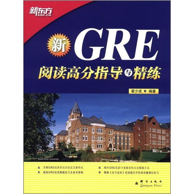 商品详情 - 新东方·GRE阅读高分指导与精练 - image  0