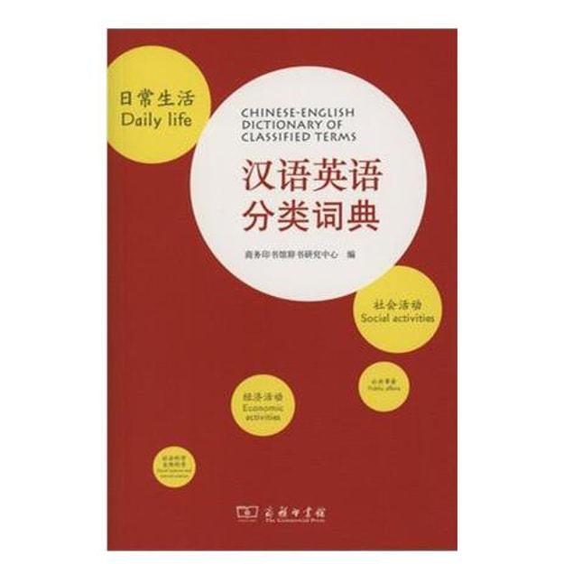 商品详情 - 汉语英语分类词典 - image  0