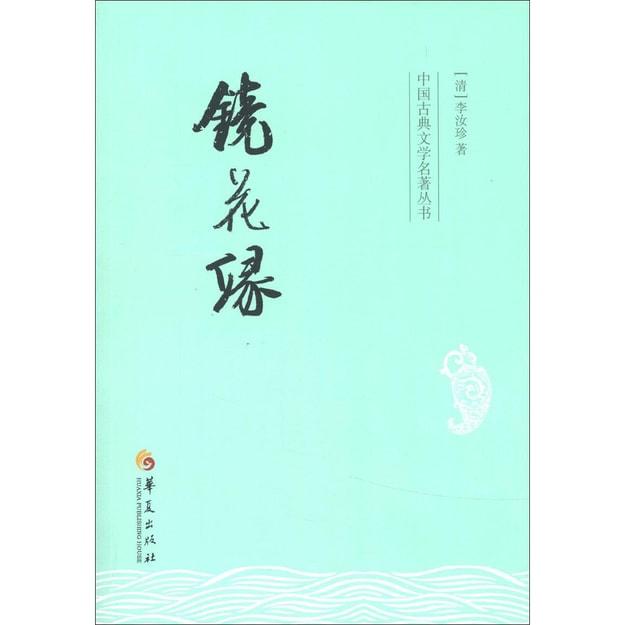 商品详情 - 中国古典文学名著丛书:镜花缘 - image  0