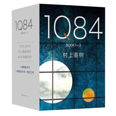 村上春树:1Q84 BOOK 1-3 套装2018版