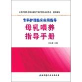 专业护理临床实用指导:母乳喂养指导手册