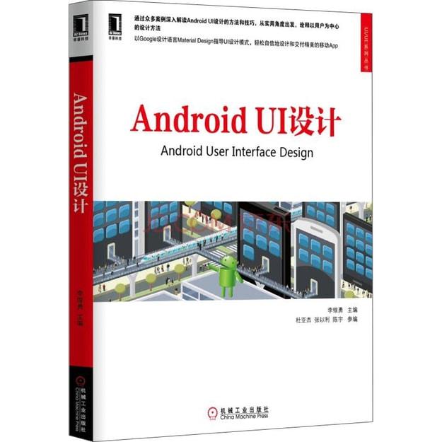 商品详情 - Android UI设计 - image  0