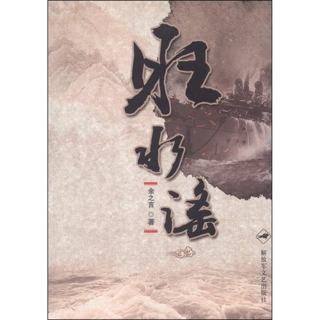 商品详情 - 汪水谣 - image  0