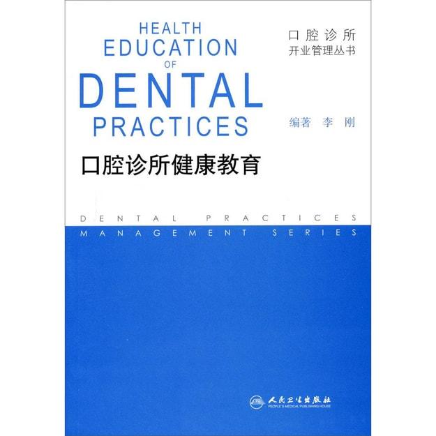 商品详情 - 口腔诊所开业管理丛书·口腔诊所健康教育 - image  0