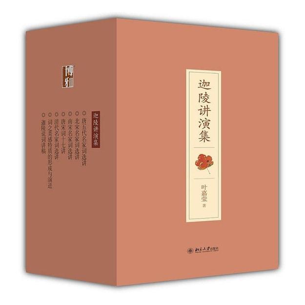 商品详情 - 迦陵讲演集(套装共7册) - image  0