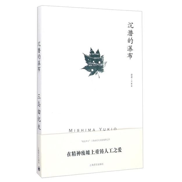 商品详情 - 三岛由纪夫作品系列:沉潜的瀑布 - image  0