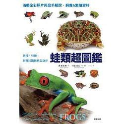Yamibuy.com:Customer reviews:【繁體】蛙類超圖鑑:品種、特徵、飼育知識統統告訴你