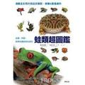 【繁體】蛙類超圖鑑:品種、特徵、飼育知識統統告訴你