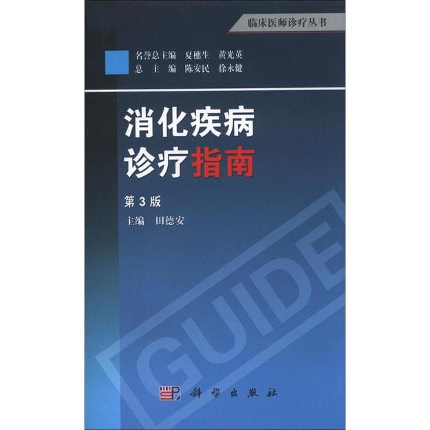 商品详情 - 临床医师诊疗丛书:消化疾病诊疗指南(第3版) - image  0