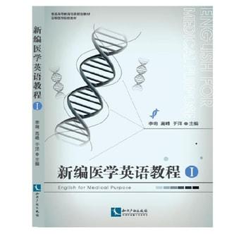 新编医学英语教程1