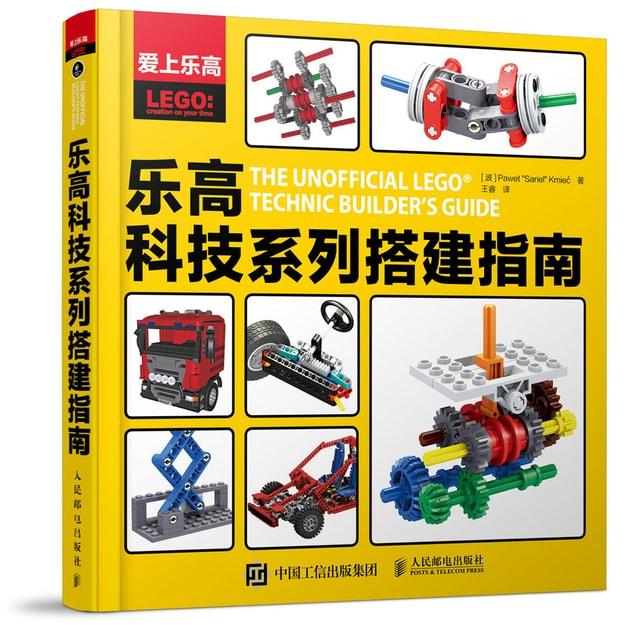 商品详情 - 爱上乐高:乐高科技系列搭建指南 - image  0