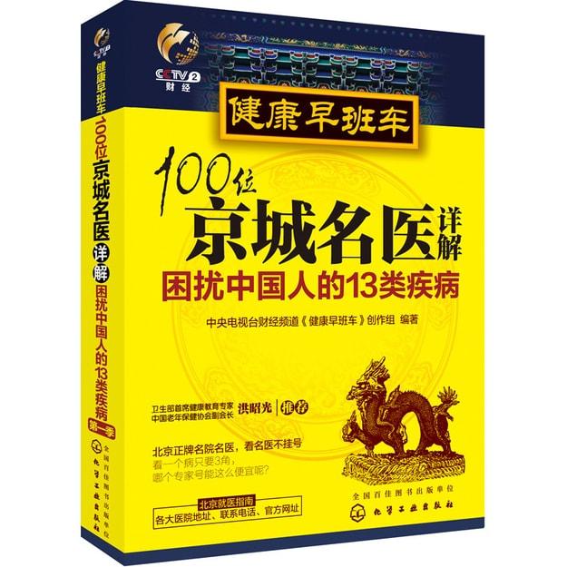 商品详情 - 健康早班车:100位京城名医详解困扰中国人的13类疾病 - image  0