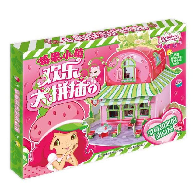 商品详情 - 草莓甜心·莓果小镇欢乐大拼插1 草莓甜心的甜点屋 - image  0