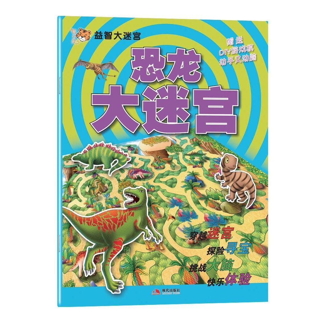 益智大迷宫系列:恐龙大迷宫 怎么样 - 亚米网