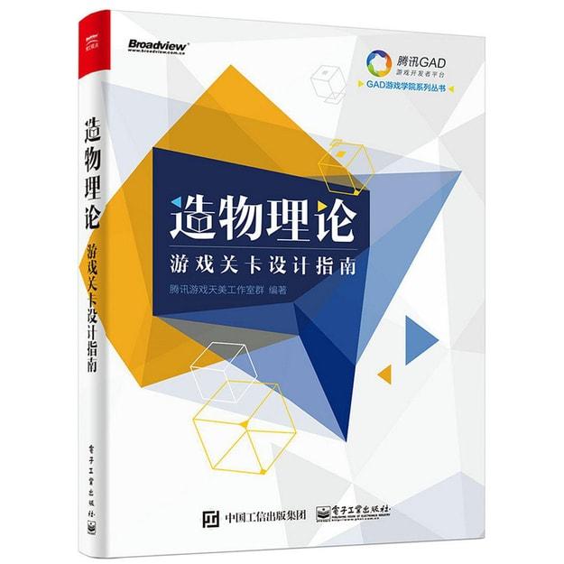 商品详情 - 造物理论 游戏关卡设计指南(全彩) - image  0